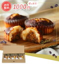 送料無料 コーヒーゼリー ティラミス キャラメル ティラミス 各2個入り 4個セット スイーツ 洋菓子 贈り物 sweets area 51 ギフト