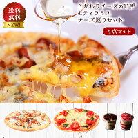 【送料無料】こだわりチーズのピザ&ティラミスチーズ巡りセット