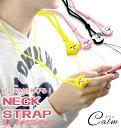 ネックストラップ 携帯ストラップ シリコン 子供携帯 首かけ 可愛い 首掛けストラップ ハンドストラップ 犬 動物