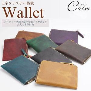 財布 小銭入れ 本革 L字ファスナー ミニ財布 薄型 軽量 コンパクト カード入れ サイフ メンズ おしゃれ