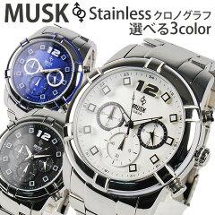 即納 MUSK ムスク メンズ 腕時計 クロノグラフ オールステンレス MSE 2502103 2502104 2502105 選べる3カラー 【楽ギフ_包装】【あす楽_土曜営業】