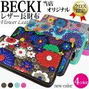 http://image.rakuten.co.jp/shop-cross9/cabinet/pic/pic11/becki_flower_0001.jpg