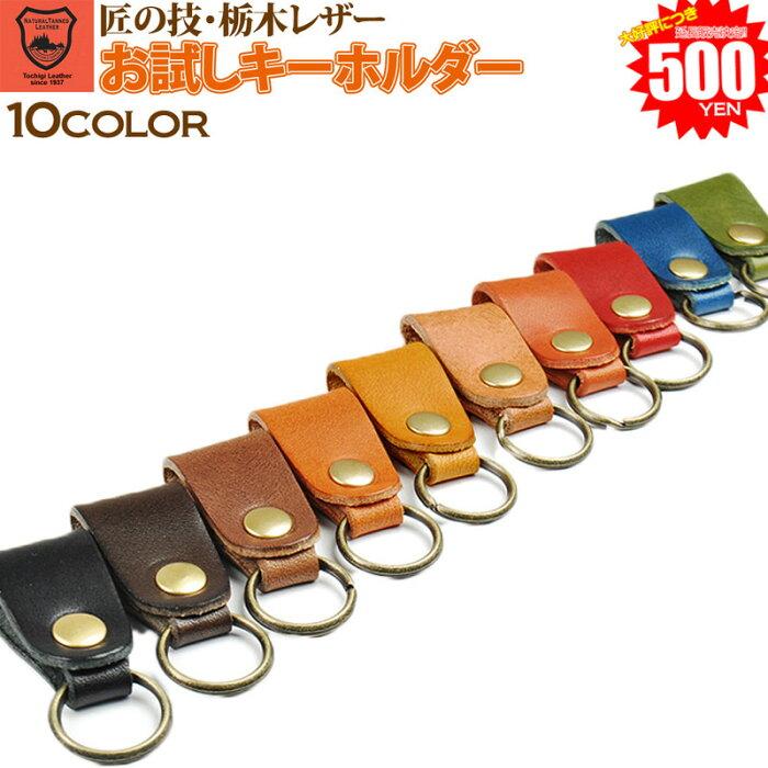 伝統の栃木レザーの革質を味わっていただけるサンプル キーホルダー 日本製 ハンドメイド レザー 選べる10カラー ゆうパケット対応