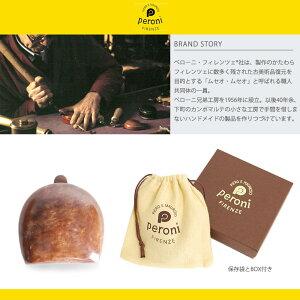 PERONIペローニコインケース小銭入れハンドメイドレザー牛革peroni-594Art594選べる12カラー