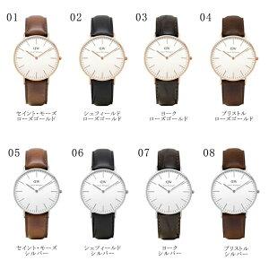 DanielWellingtonダニエルウェリントン腕時計Classicクラシックユニセックス36MMレザーベルト選べる8カラー