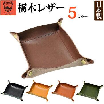 栃木レザー 伝統 トレー/小物入れ 純国産とハンドメイドにこだわった匠のインテリア雑貨 JAPAN L-20214 選べる5色