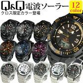 シチズン Q&Q 腕時計 アナデジ 5局電波ソーラー MD02 MD04 MD06選べる12型