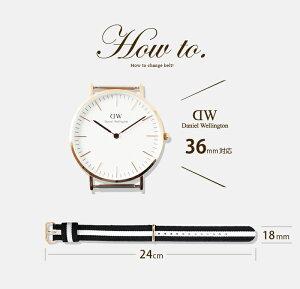 メール便発送/代引きは送料・手数料別途ウォッチリボンストラップ(NATO・DWタイプ腕時計替えベルト)ダニエルウェリントン対応選べる7色