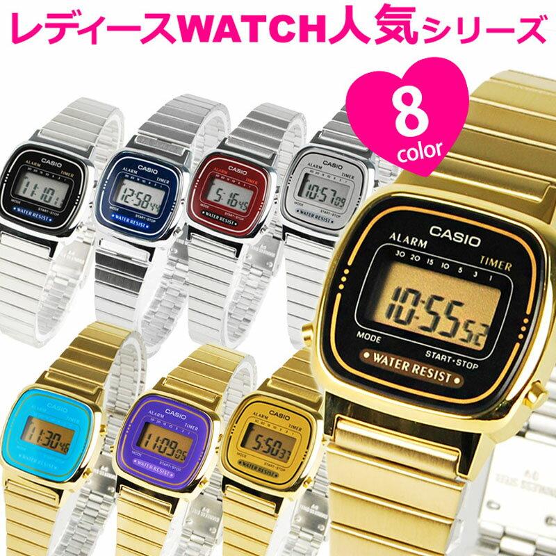 【名入れ・ラッピング対応可】 カシオ CASIO レディース 腕時計 ウォッチ デジタル カジュアル LA670 シルバー ゴールド 選べる8カラー 【女性用腕時計 スポーツ ブランド 腕時計ランキング かわいい】