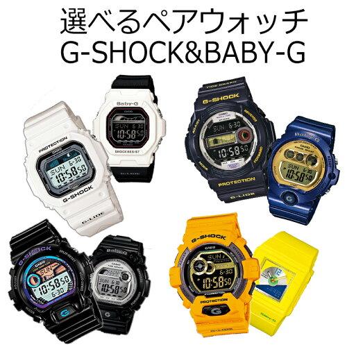 ペアウォッチ G-SHOCK Gショック Baby-G ベビーG 腕時計 メンズ レディース GLS-8900-9 BGA-201-9 ...