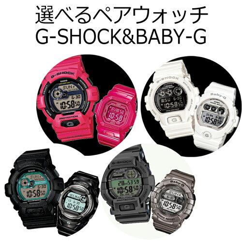 gショック ペアウォッチ G-SHOCK Gショック Baby-G ベビーG 腕時計 メンズ レディース GLS-8900-1 ...