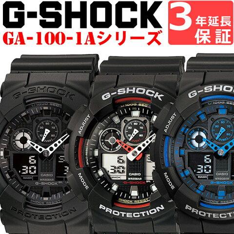 226b62b740 【100%本物保証】 【3年保証】 CASIO カシオ G-SHOCK Gショック ジーショック 腕時計 メンズ ブラック 黒 ブルー 青 レッド 赤  アウトドア アナログ 海外モデル ...