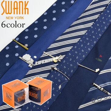 【国内代理店正規商品】 スワンク SWANK タイドメ&ネクタイセット 選べる6種類 シルク100% ネイビー (万年筆 飛行機 釣り ギター 野球 ゴルフ)
