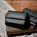 本革 カーボンレザー ミニ財布 コンパクト 黒 メンズ ブラック 2102-007 1010-BLK/BLK