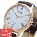 【3年保証】 セイコー SEIKO 腕時計 メンズ SUP854P1 クオーツ ホワイト ブラウン