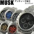 【楽天ランキング入賞】 MUSK ムスク メンズ腕時計 クロノグラフ アンティーク加工オールステンレス ダメージ加工 MGT-6498 カーボン、ブルー、ホワイト、グレー、ゴールド、オレンジ、選べる6色