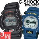 【無料ギフトバッグ付き】 【3年保証】 防水 カシオ CASIO G-SHOCK Gショック ジーショック 腕時計 メンズ 腕時計 海外モデル DW-9052-1 ブラック 黒 DW-9052-2 ネイビー