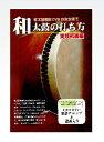 『和太鼓の打ち方〜実践初級編〜』DVD