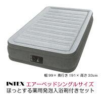 INTEX(インテックス)コンフォートプラッシュミッドライズエアベッドフルコンフォートシングルサイズ電動式グレー67765JB★ほっとする薬用発泡入浴剤3個付き★送料無料