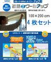 セキスイ 遮熱クールアップ 100x200cm 4枚セット ほっとする薬用発泡入浴剤8個付き SEKISUI 遮熱クール...