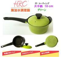 HRC18cm片手鍋グリーンHRC-3Dpot-18G