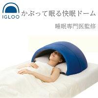 かぶって寝るまくらIGLOOイグルー(A)昼寝枕昼寝まくら枕安眠枕快眠枕昼寝睡眠ぐっすり眠る