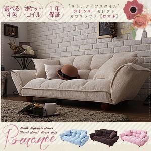 Little Lifestyle フレンチ・セレクト/カウチソファ【Romanee】ロマネ