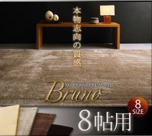 フェイクファーラグ【Bruno】ブルーノ 8帖用:Shop E-ASU