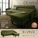 コーナーカウチソファ【OLIVEA】オリヴィア ラージサイズ