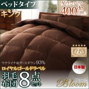 日本製ウクライナ産グースダウン93% ロイヤルゴールドラベル羽毛布団8点セット 【Bloom】ブルーム ベッドタイプ キング:Shop E-ASU