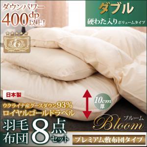 日本製ウクライナ産グースダウン93% ロイヤルゴールドラベル羽毛布団8点セット 【Bloom】ブルーム ボリュームタイプ ダブル:Shop E-ASU