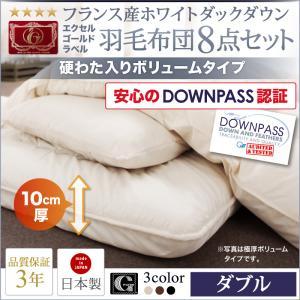 【DOWNPASS認証】フランス産ホワイトダックダウンエクセルゴールドラベル羽毛布団8点セット ボリュームタイプ ダブル