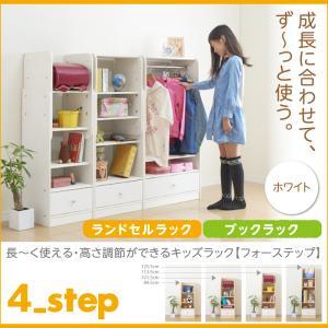 長〜く使える・高さ調節ができるキッズラック【4-Step】フォーステップ【ランドセルラック*ブックラック】ホワイト:Shop E-ASU