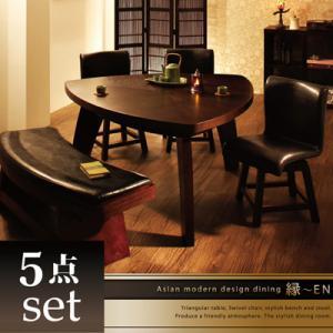 アジアンモダンデザインダイニング 縁〜EN /5点セット(テーブル+回転チェア×3+ベンチ):Shop E-ASU