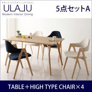 モダンインテリアダイニング【ULALU】ウラル 5点セットA:Shop E-ASU