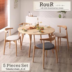 デザイナーズ北欧ラウンドテーブルダイニング【Rour】ラウール/5点セット(テーブル+チェアA×4):Shop E-ASU