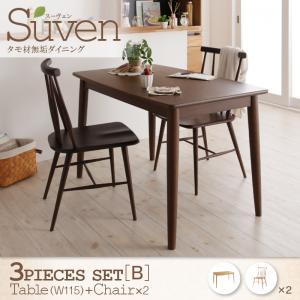 タモ無垢材ダイニング【Suven】スーヴェン/3点セットB(テーブルW115+チェア×2):Shop E-ASU