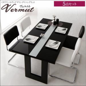 イタリアン モダン デザインダイニングセット【Vermut】ヴェルムト/5点セット:Shop E-ASU