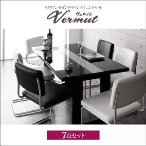 イタリアン モダン デザインダイニングセット【Vermut】ヴェルムト/7点セット:Shop E-ASU