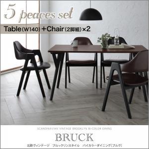 北欧ヴィンテージ ブルックリンスタイル バイカラーダイニング【BRUCK】ブルク/5点セット(テーブルW140+チェア2脚組×2):Shop E-ASU