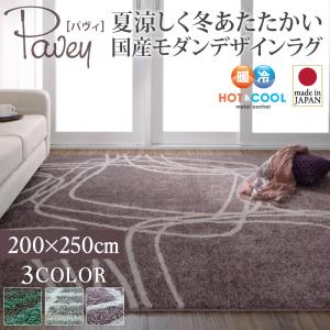 夏涼しく冬あたたかい 国産モダンデザインラグ【pavey】パヴィ 200×250cm:Shop E-ASU