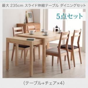 最大235cm スライド伸縮テーブル ダイニングセット Torres トーレス 5点セット(テーブル+チェア4脚) W135-235:Shop E-ASU
