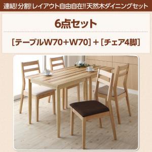 連結 分割 レイアウト自由自在 天然木ダイニングセット Folder フォルダー 6点セット(テーブル+チェア4脚) W70+W70:Shop E-ASU