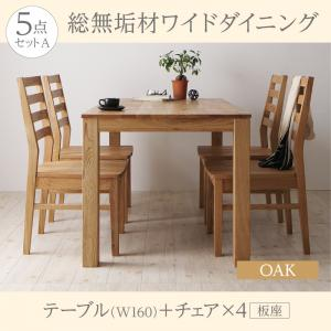 総無垢材ワイドダイニング 【Cursus】 クルスス 5点セット(テーブル+チェア4脚) オーク 板座 W160:Shop E-ASU