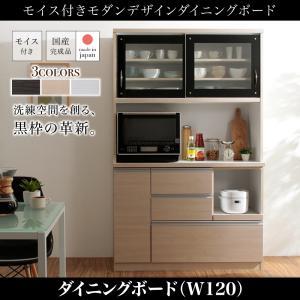 モイス付きモダンデザインダイニングボード Schwarz シュバルツ キッチンボードW120:Shop E-ASU
