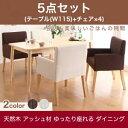 天然木 アッシュ材 ゆったり座れる ダイニング eat with. イートウィズ 5点セット(テーブル+チェア4脚) W115
