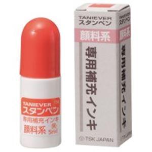 (業務用300セット)サンビー スタンペン用補充インキ TSK-55430:Shop E-ASU