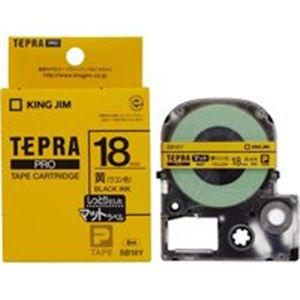 (業務用3セット)キングジム テプラ PROテープ/ラベルライター用テープ 【マット/幅:18mm】 SB18Y イエロー(黄)