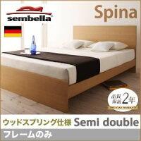 ベッドセミダブル【sembella】【フレームのみ】ブラウン高級ドイツブランド【sembella】センべラ【Spina】スピナ(ウッドスプリング仕様)【】