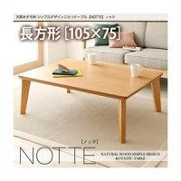 【単品】こたつテーブル長方形(105×75cm)【NOTTE】ビターブラウン天然木タモ材シンプルデザインこたつテーブル【NOTTE】ノッテ